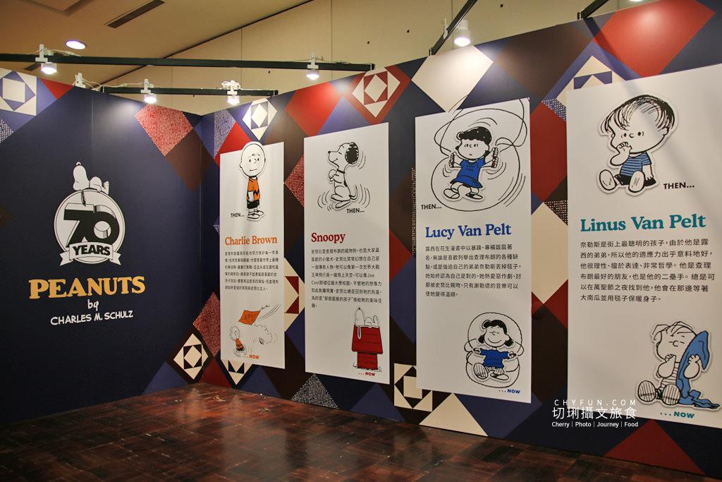 台南旅遊、台南展覽、史努比展台南、史努比70週年04 台南|史努比70周年巡迴特展免費入場拍個夠,花生漫畫年代角色變化很有趣