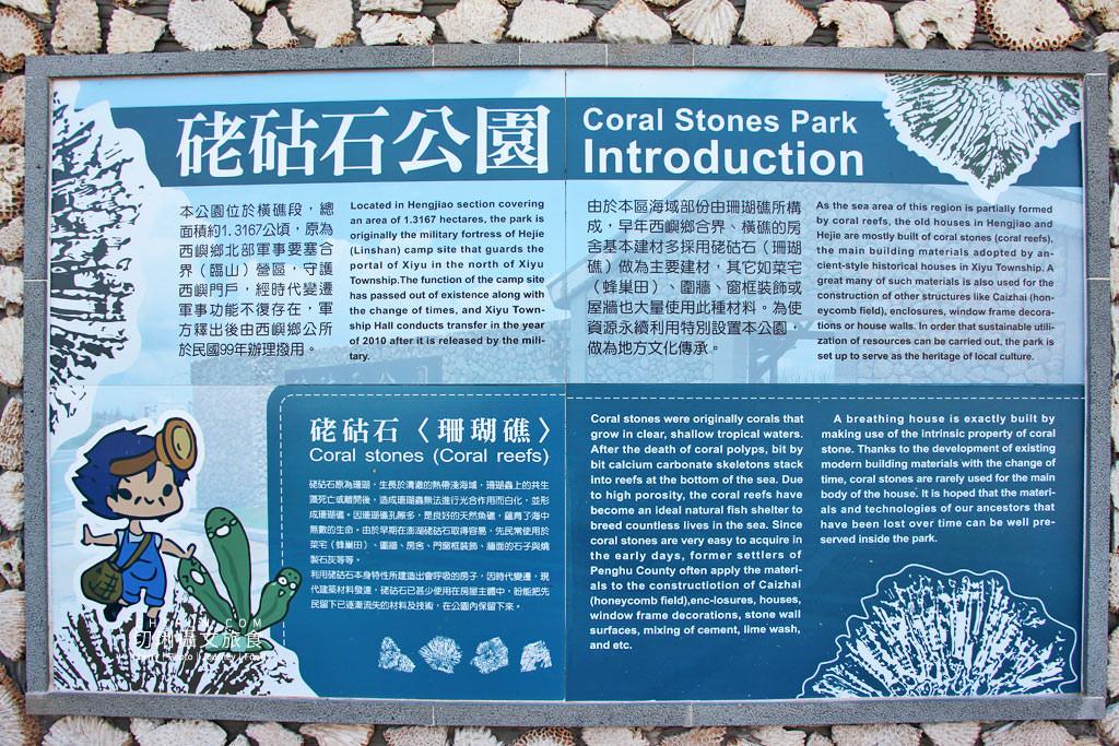 咾咕石公園01 澎湖|西嶼地標視野佳,咾咕石公園登山步道橫跨合界橫礁