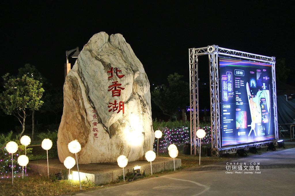 嘉義旅遊光織影舞北香湖公園02 嘉義|光織影舞藝術展在北香湖公園,夜遊全台最大月亮和星羅點點超夢幻