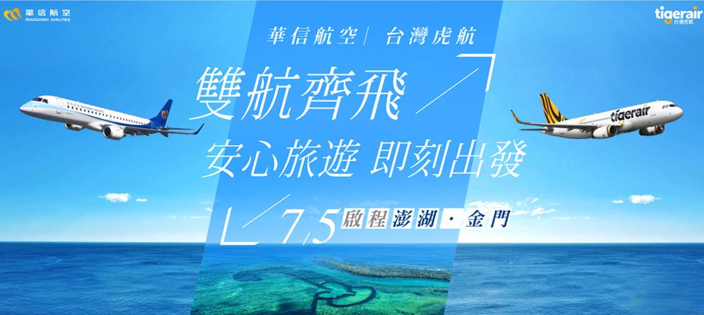 未命名-1-1 澎湖|澎湖台灣交通虎航07/05起支援華信,每天台北出發11班飛離島