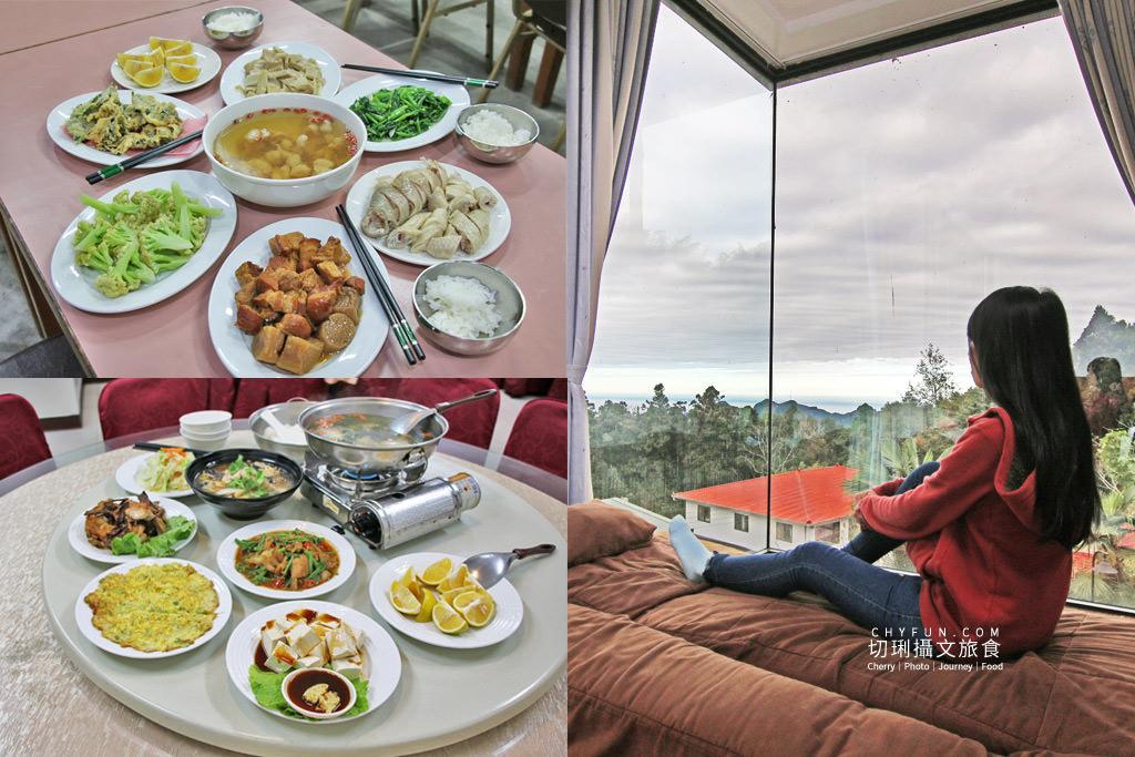 阿里山台18線住宿用餐 龍雲農場 嵩茂渡假中心