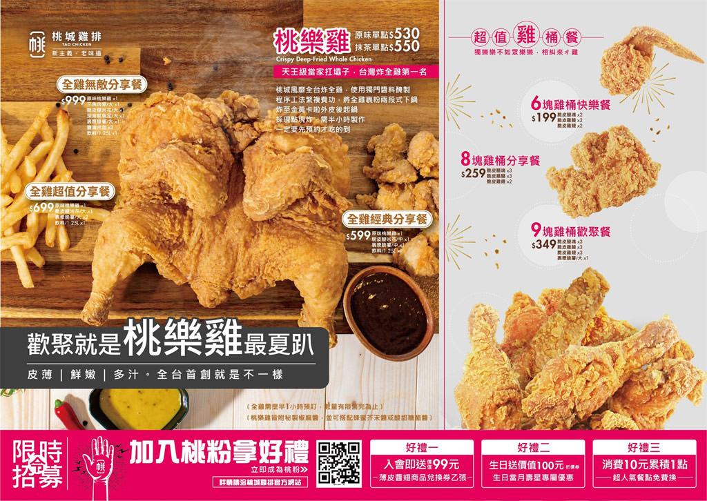 桃城雞排中正店菜單01 嘉義|桃城雞排炸全雞中正創始店,在地經營多年鹹酥雞鮮嫩不乾柴
