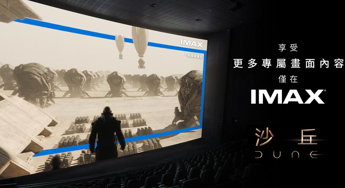 沙丘威秀IMAX06-沙丘IMAX特色 威秀影城IMAX視覺聽覺超震撼,沙丘史詩科幻劇片感動磅礡中秋檔期上映
