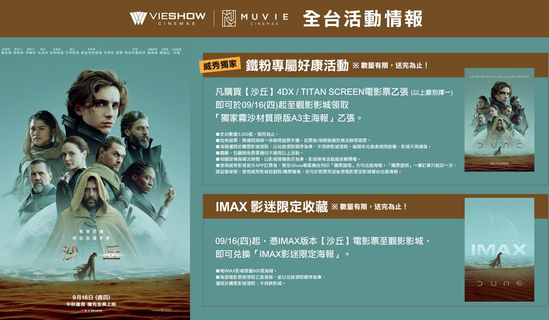 沙丘威秀IMAX15-沙丘送海報 威秀影城IMAX視覺聽覺超震撼,沙丘史詩科幻劇片感動磅礡中秋檔期上映
