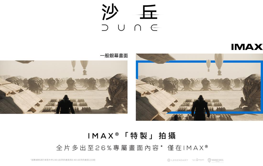 沙丘IMAX對比1920X1080 威秀影城IMAX視覺聽覺超震撼,沙丘史詩科幻劇片感動磅礡中秋檔期上映