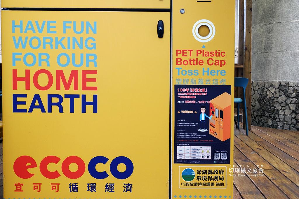 澎湖寶特瓶回收-ecoco智慧回收機09 澎湖|寶特瓶手搖飲空瓶回收善用ECOCO宜可可,瓶瓶罐罐換購物金