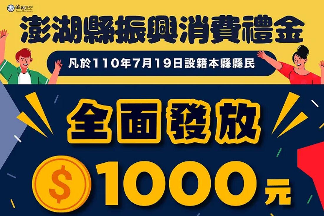 澎湖振興經濟消費禮金01 澎湖|澎湖振興經濟消費禮金全面發放1000元,令人開心的小紅包比去年多