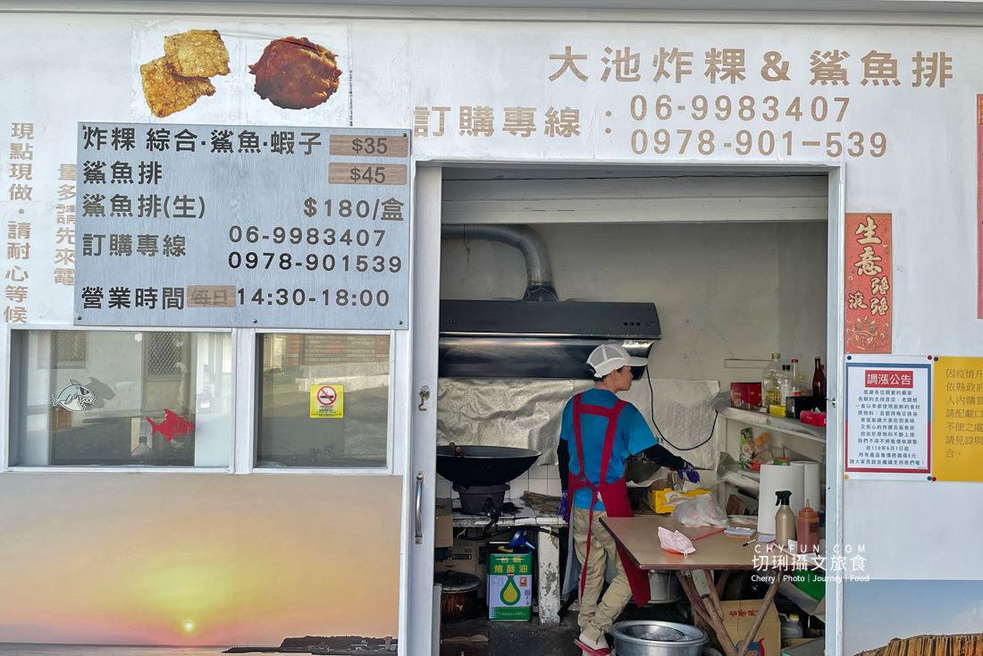 澎湖炸粿大池炸粿鯊魚排06 澎湖 大池炸粿鯊魚排真材實料只要銅板價,就能吃到在地特色的低調下午茶點心