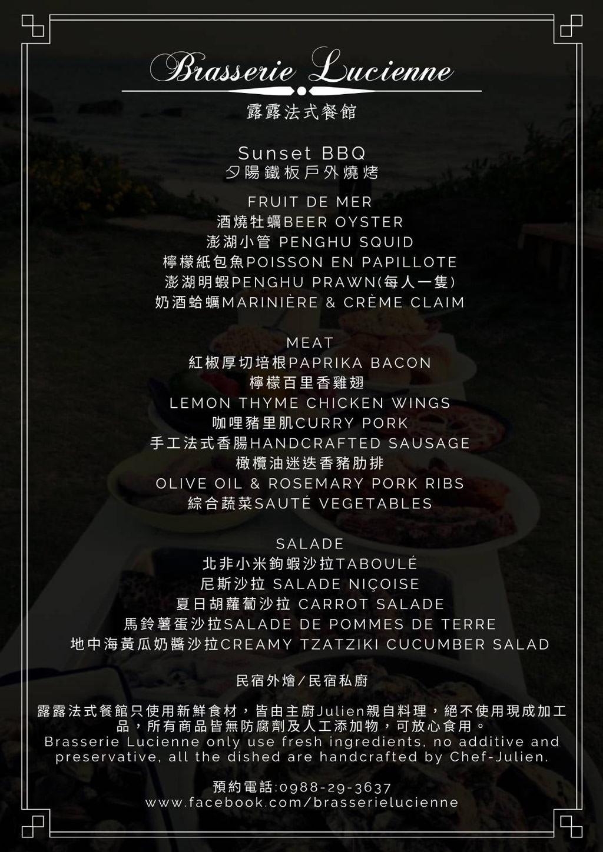 澎湖私廚、露露法式餐館03露露法式餐館菜單