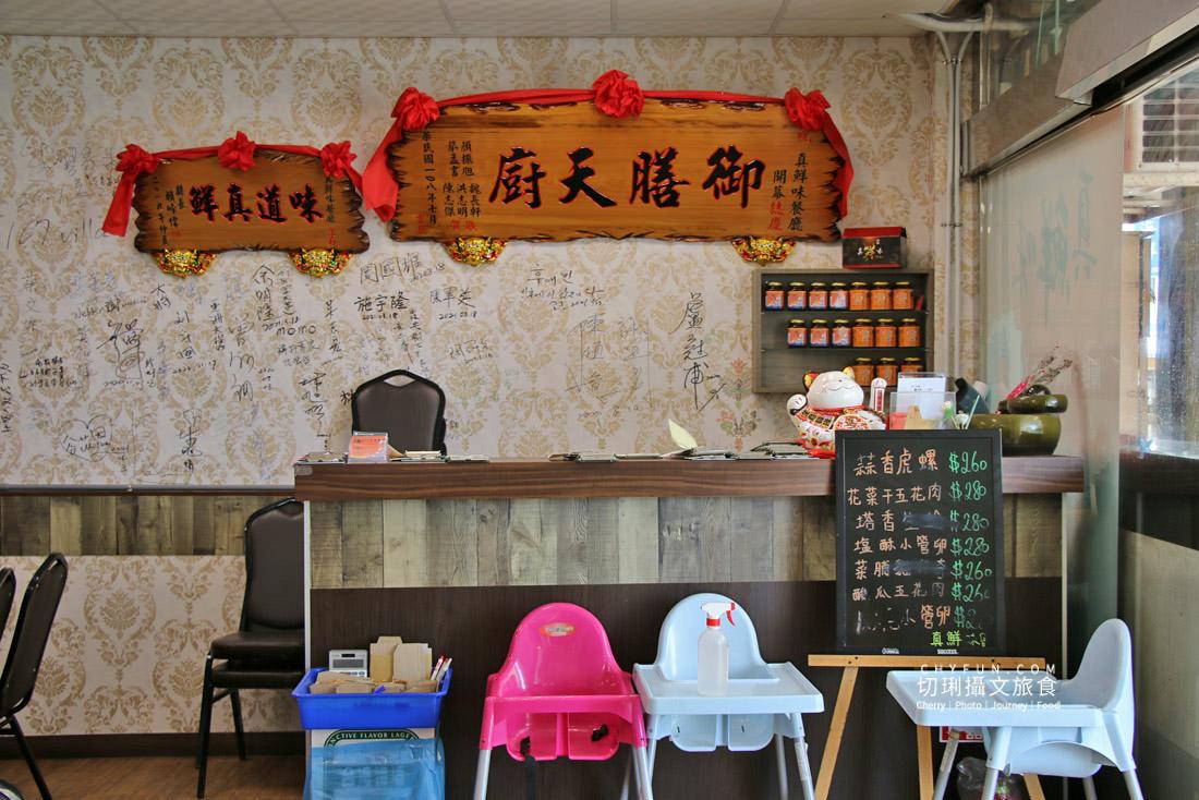 澎湖馬公海鮮餐廳真鮮味小吃部04 澎湖|真鮮味海鮮餐廳價格公道服務好,品嚐當季新鮮在地海味料理