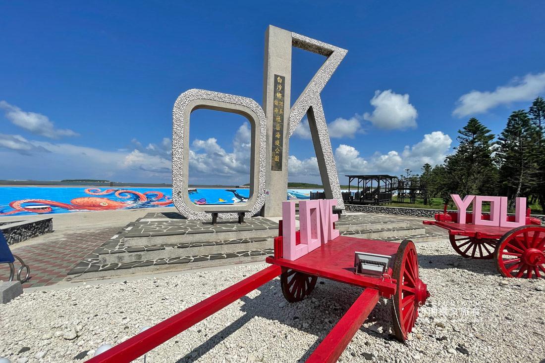 講美OK公園01 澎湖 講美鎮海OK海堤公園改造成愛情公園,週邊堤岸海洋彩繪好吸睛