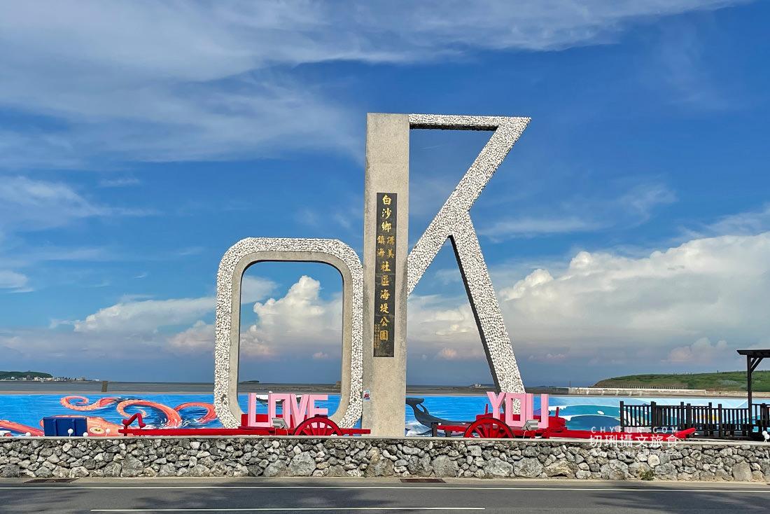 講美OK公園03 澎湖 講美鎮海OK海堤公園改造成愛情公園,週邊堤岸海洋彩繪好吸睛