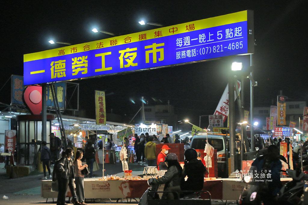 高雄日本夜市美食祭03 高雄|日本夜市美食祭享日本味,集結屋台在勞工夜市為期三個月
