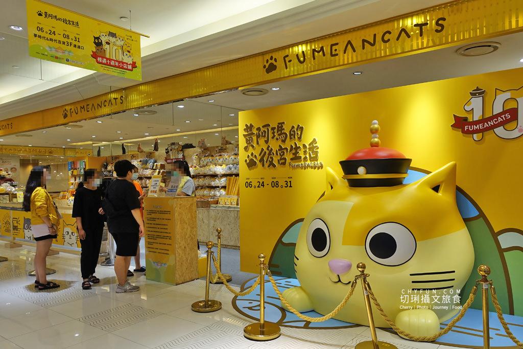 黃阿瑪相遇十週年小店鋪、黃阿瑪展覽2020高雄