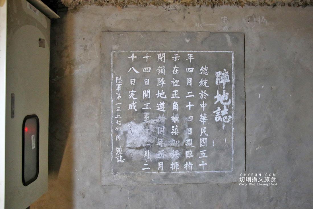 龍門閉鎖鎮地09 澎湖|龍門閉鎖陣地日治時期建物軍事迷要逛,坑道內感受昔日戰地風情