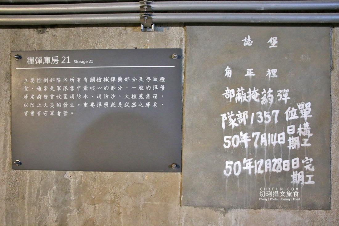 龍門閉鎖鎮地22 澎湖|龍門閉鎖陣地日治時期建物軍事迷要逛,坑道內感受昔日戰地風情