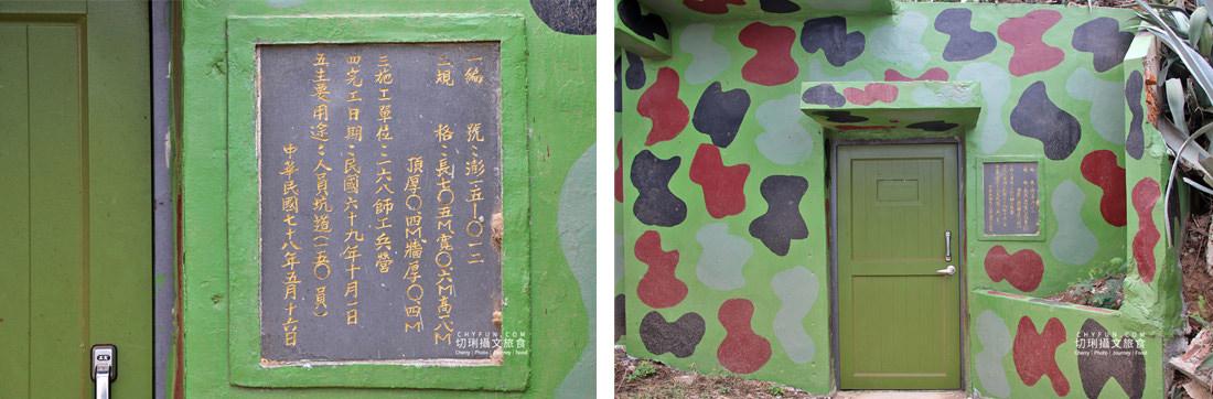 龍門閉鎖鎮地28 澎湖|龍門閉鎖陣地日治時期建物軍事迷要逛,坑道內感受昔日戰地風情