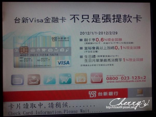 Visa金融卡-03