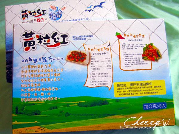 1461755270-c5bc7664855c4de1fb91693e9322f1b6 網購|香、麻、涮嘴,零嘴做菜都好搭之黃粒紅椒麻花生