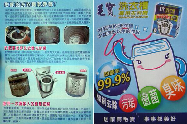 1461755450-36f560469018388e087d137278b71c87 生活 毛寶洗衣槽專用去汙劑,洗衣機清潔之秘密武器