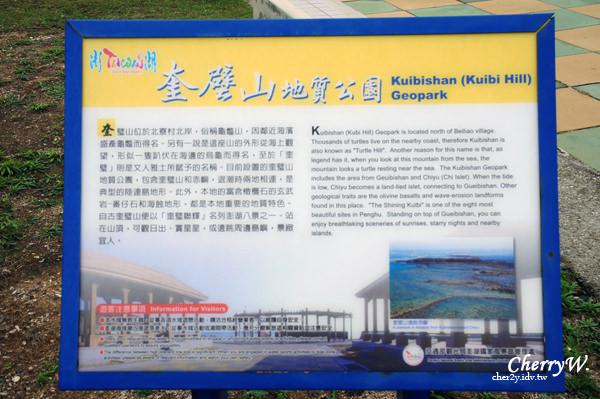 奎壁山地質公園01