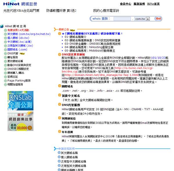 1461755758-e4a527e1ba813b5cb5f24b28d2ab3837 Blog工具|Blog網址也可以用自買自訂網址名稱,再做轉址設定