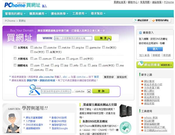 1461755759-5f610c64b961080fc8e7d369f17b8246 Blog工具|Blog網址也可以用自買自訂網址名稱,再做轉址設定