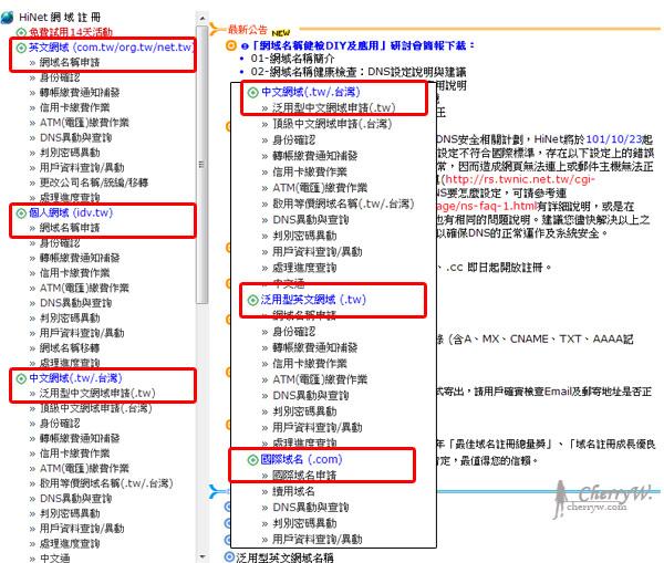 1461755759-9bda6e750ca08fa5f830e8f72c4c1f9c Blog工具|Blog網址也可以用自買自訂網址名稱,再做轉址設定