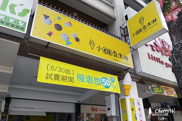 小圈圈霜淇淋專賣店01.jpg