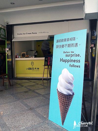 小圈圈霜淇淋專賣店04.jpg