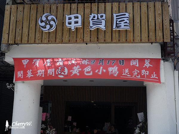 1461755803-1924f8e0941f091eedda5787f1737b72 高雄|甲賀屋霜淇淋。日式風格霜淇淋屋(已歇業)