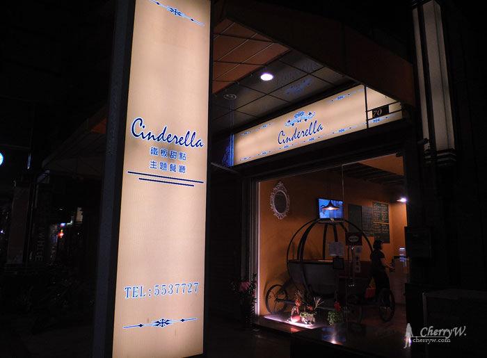 1461755882-41322af9b4d1f286e1f2955f6c958eb1 高雄|仙杜瑞拉鐵板甜點主題餐廳。夢幻與鐵板甜點之小餐廳