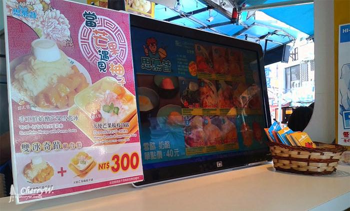 永康街15號冰品03.jpg