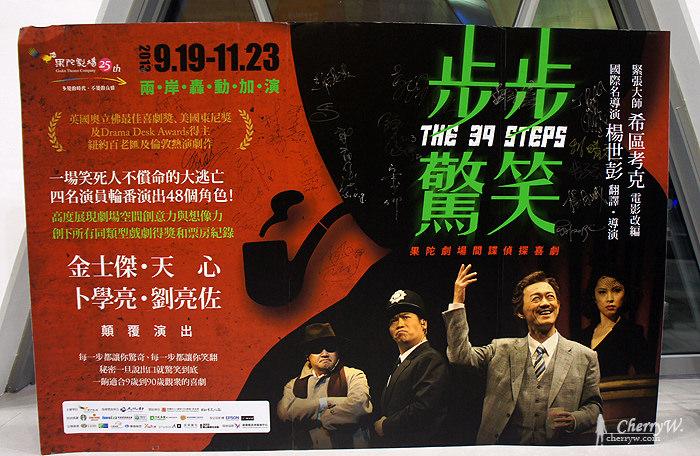 1461755946-aa1e954185421842713a1b073aff4a1a 舞台劇|果陀劇場25週年週年鉅獻步步驚笑in大東文化藝術中心