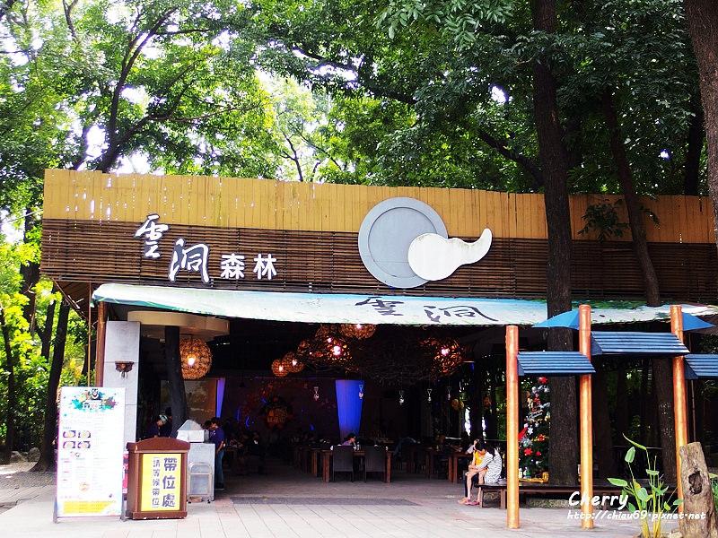 1461753793-3ee9edf6a04b165d592e4a5783736042 屏東 手牽手趣遊八大森林樂園,用餐就在雲洞森林餐廳