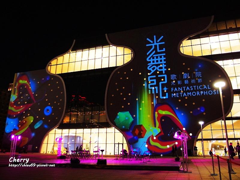 1461753851-41f39d822a832702aa4f432c839a57a6 台中|臺中國家歌劇院夜景與光影藝術節,光影互動Light Night