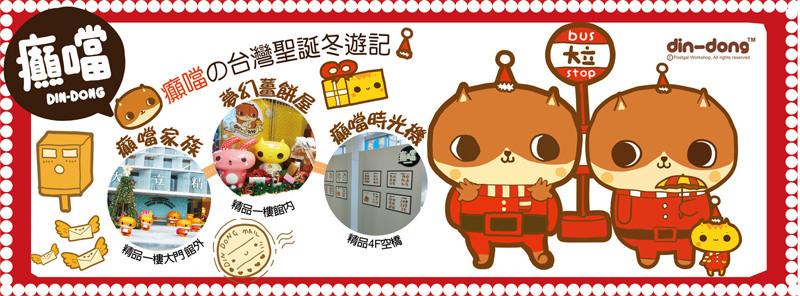 1461753901-bff0db4913aaeba1e2b9e14b64f5d371 高雄 癲噹的台灣聖誕冬遊季在大立精品