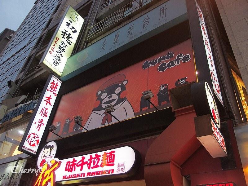 熊本熊咖啡02.jpg