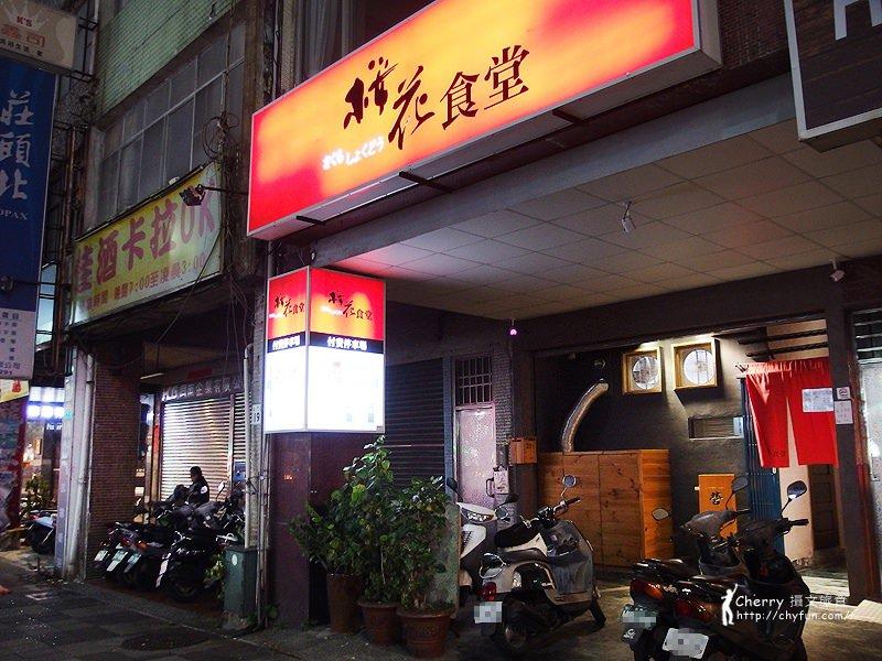 1461756789-152bdaf734d27c5e723533cd64963cf7 高雄|櫻花食堂,只賣拉麵的日式食堂