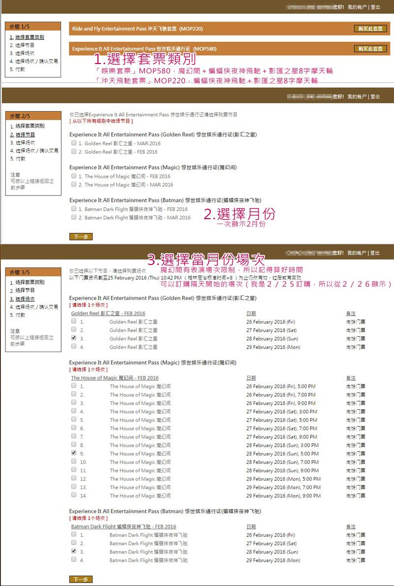 新濠影匯-娛樂套票訂購流程01.jpg