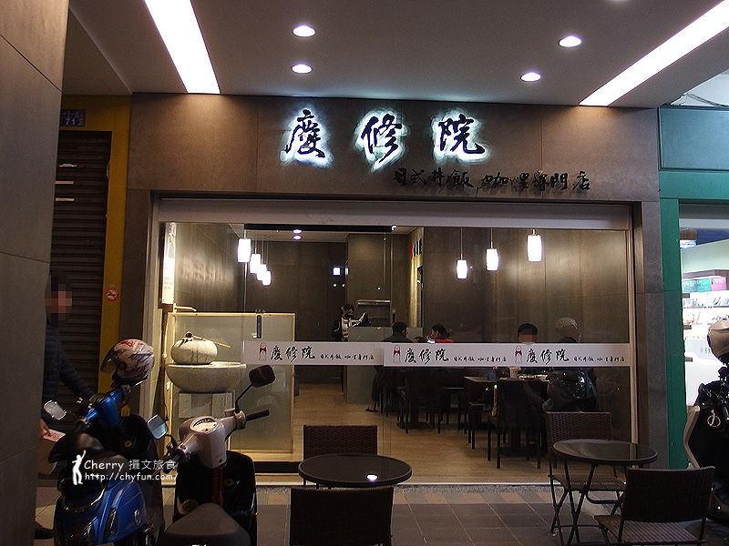 1461756977-bb67d7ff40f4a1cfc24552b98874e4a5 高雄 慶修院日式丼飯咖喱專門店,高醫商圈的簡約定食咖哩店