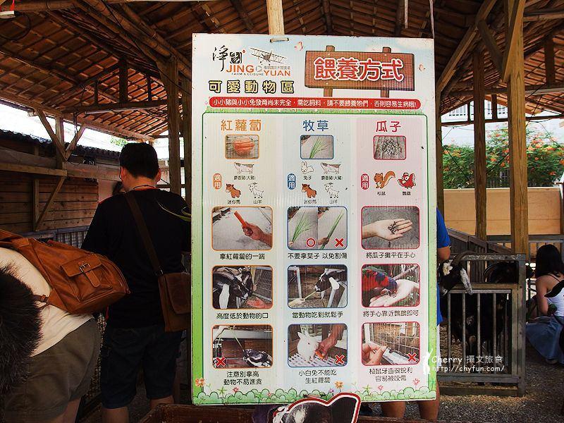 淨園農場逛農場烤肉用餐24.jpg