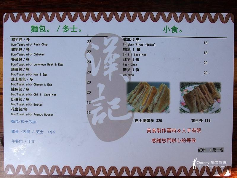 澳門美食-路環漢記手打咖啡11-菜單