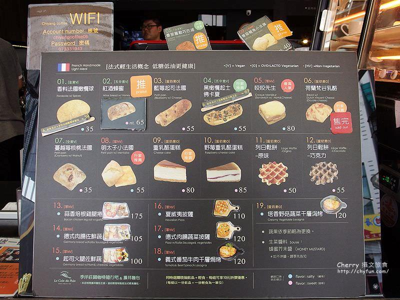 季洋莊園咖啡隨行吧(一心店)05