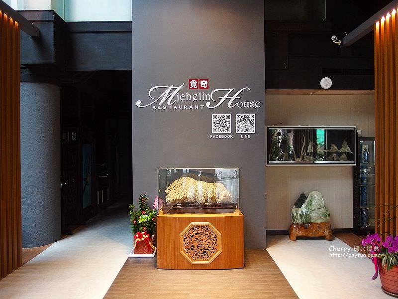1465742022-44c6805e04baea8947e1888361aab2f7 高雄|覓奇創意料理Michelin House,嶄新空間饗宴多元化料理