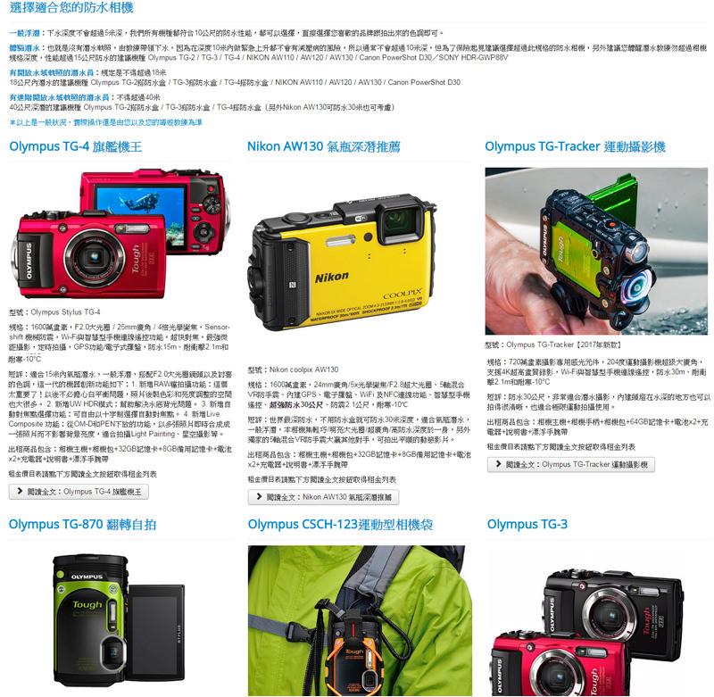 選擇防水相機