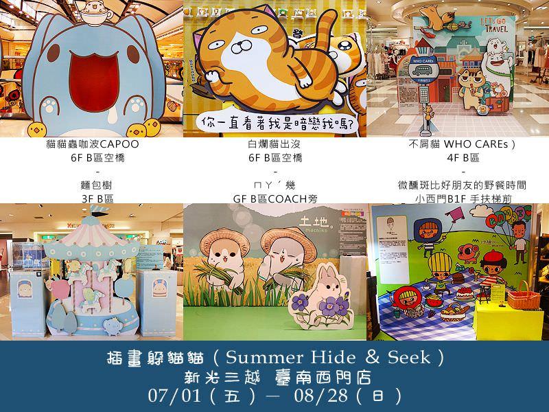 台南新天地與插畫玩躲貓貓吧01-刊頭