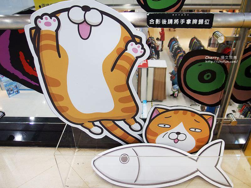 台南新天地與插畫玩躲貓貓吧06-白爛貓出沒