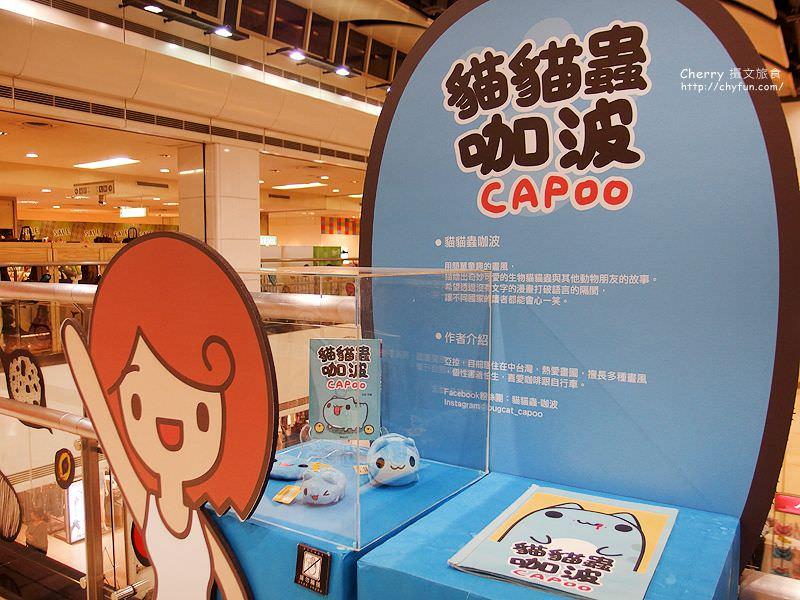 台南新天地與插畫玩躲貓貓吧13-貓貓蟲咖波CAPOO