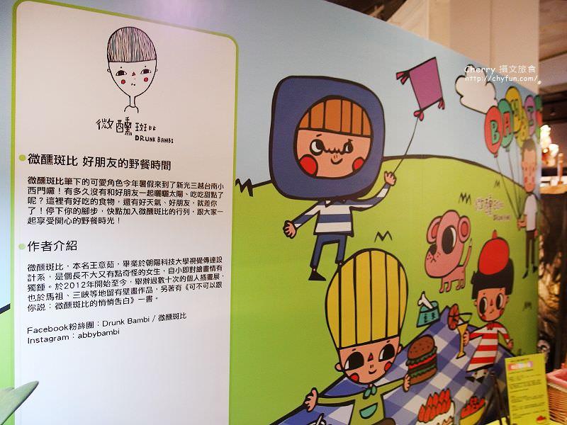 台南新天地與插畫玩躲貓貓吧24-微醺斑比好朋友的野餐時間